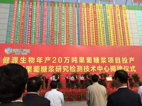 嶺南發酵罐—香馳健源20萬噸果糖項目投產