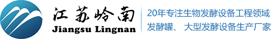 江苏岭南发酵设备:20年专注生物发酵设备工程领域,发酵罐、大型发酵设备生产厂家